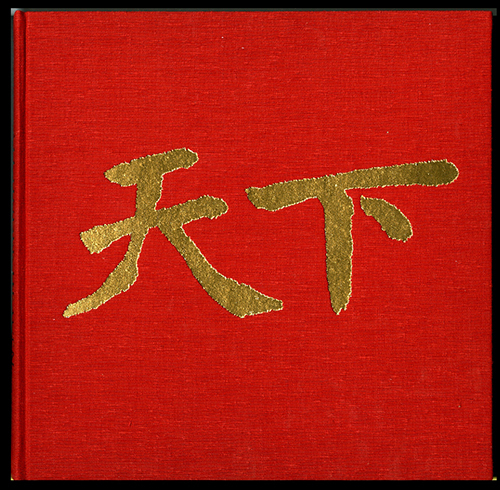 """<span id=""""docs-internal-guid-f989058c-2831-7f2e-c85e-e28205253d5c""""><span>An image of </span><em>All Under Heaven: The Chinese World</em><span> by Eliot Porter</span></span>"""